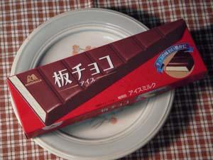 森永 板チョコアイス