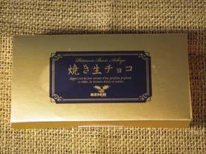 芦屋ベニール 焼き生チョコ