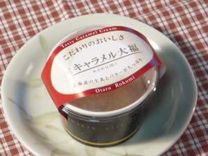 小樽「六美」生キャラメル大福