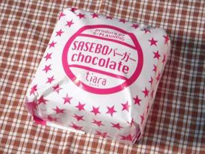 佐世保バーガーチョコレート
