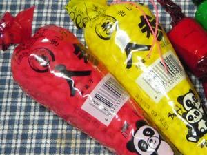 米菓子「人参」