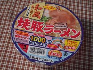サンポー 和風あごだしとんこつ味焼豚ラーメン