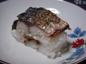 団十郎 鯖の押し寿司