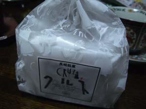 長崎銘菓「クルス」
