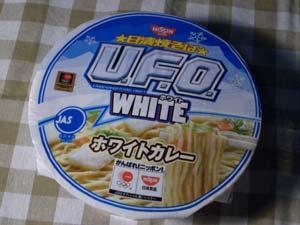 UFO WHITE ホワイトカレー