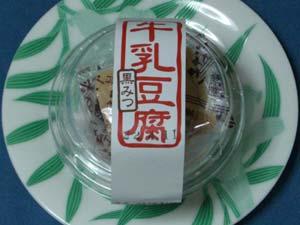 酒菜 谷 牛乳豆腐