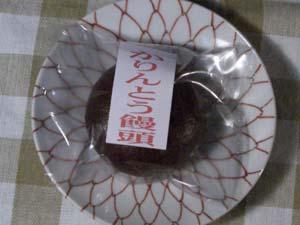 宝餅屋 かりんとう饅頭