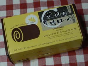 シャンテリア 本和香黒糖ロール