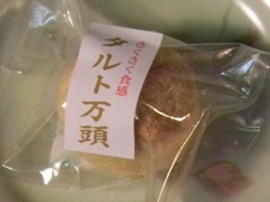 宝餅屋 タルト饅頭