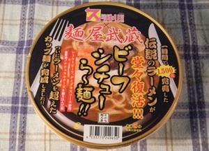 麺屋武蔵 ビーフシチューらー麺