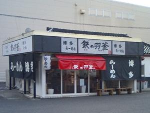 大和町「鉄の羽釜」