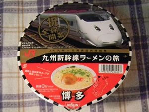 九州新幹線ラーメンの旅 博多