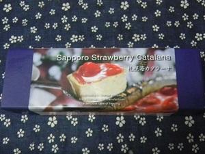 札幌苺カタラーナ