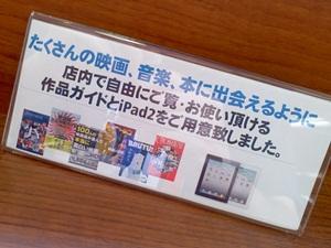 カフェ・ド・クリエ TSUTAYA佐世保梅田店