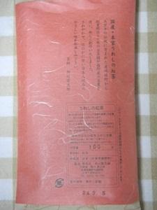 相川製茶のうれしの紅茶