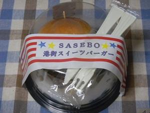 さいかい堂 SASEBOスイーツバーガー