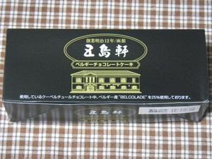 五島軒のベルギーチョコレートケーキ